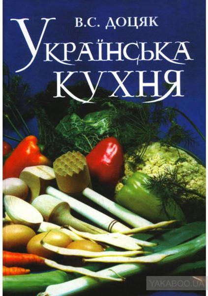 Изображение Українська кухня