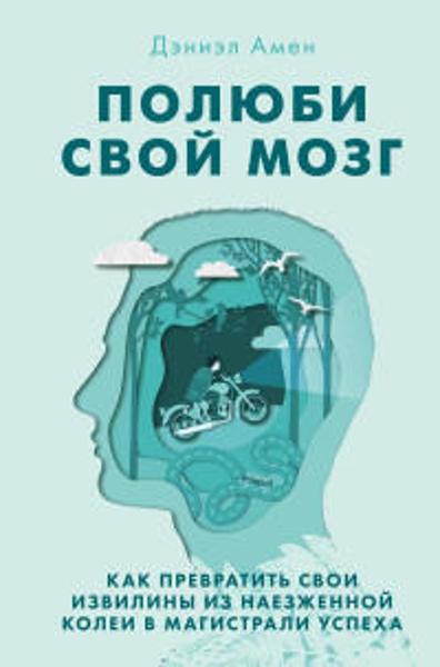 Изображение Полюби свой мозг. Как превратить свои извилины из наезженной колеи в магистрали успеха