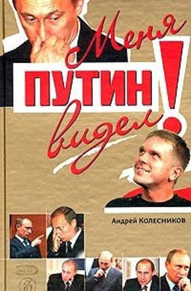 Изображение Меня Путин видел!