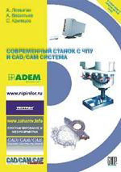 Зображення Современный станок с ЧПУ и CAD/CAM система + CD
