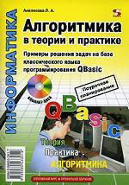 Изображение Алгоритмика в теории и практике (примеры решения задач на базе классического языка программирвания QBasic) (+ CD)
