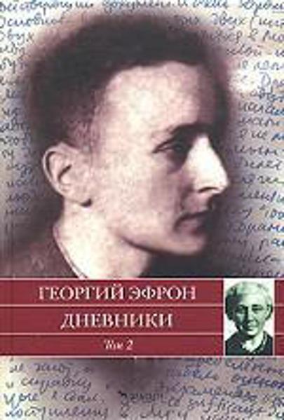 Изображение Дневники в двух томах. Том 2. 31 августа 1941 - 25 августа 1943