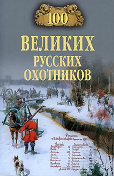 Изображение 100 великих русских охотников