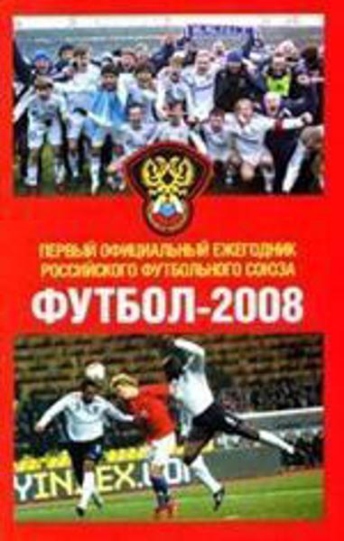 Изображение Футбол-2008. Первый официальный ежегодник Российского футбольного союза