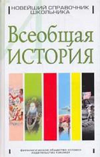 Зображення Всеобщая история. Новейший справочник школьника (уценка, витринный экземпляр)