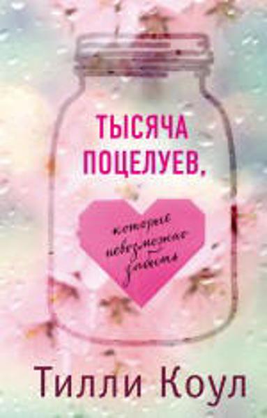 Зображення Тысяча поцелуев, которые невозможно забыть (мягкая обл.)
