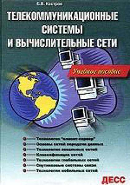 Изображение Телекоммуникационные системы и вычислительные сети: учебное пособие