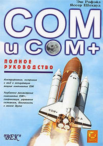 Изображение COM и COM+. Полное руководство
