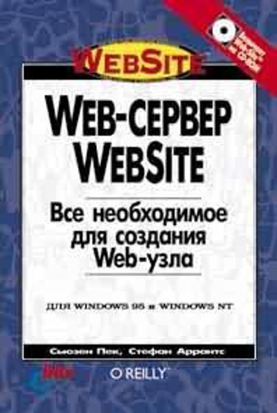 Изображение Web-сервер WebSite