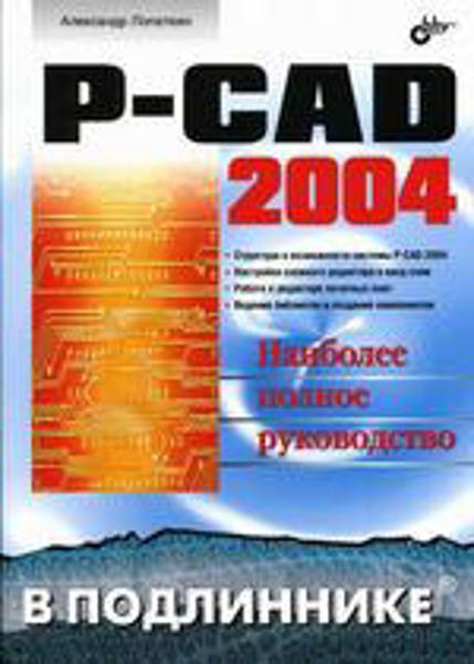 Изображение P-CAD 2004