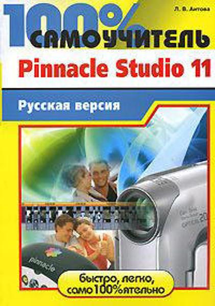 Зображення 100% самоучитель. Pinnacle Studio 11. Профессиональный монтаж. Русская версия