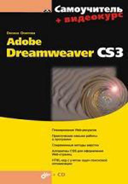 Зображення Самоучитель Adobe Dreamweaver CS3