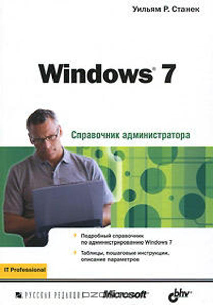 Изображение Windows 7. Справочник администратора