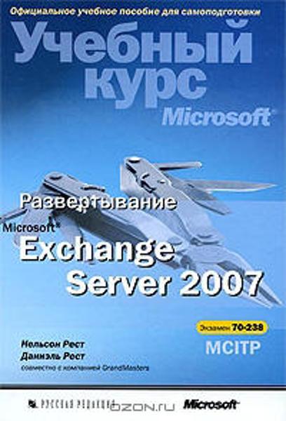 Изображение Развертывание Microsoft Exchange Server 2007. Учебный курс Microsoft