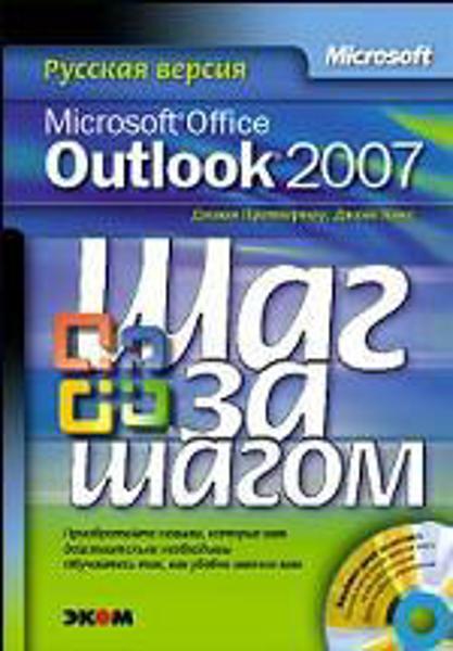 Изображение Microsoft Office Outlook 2007. Русская версия