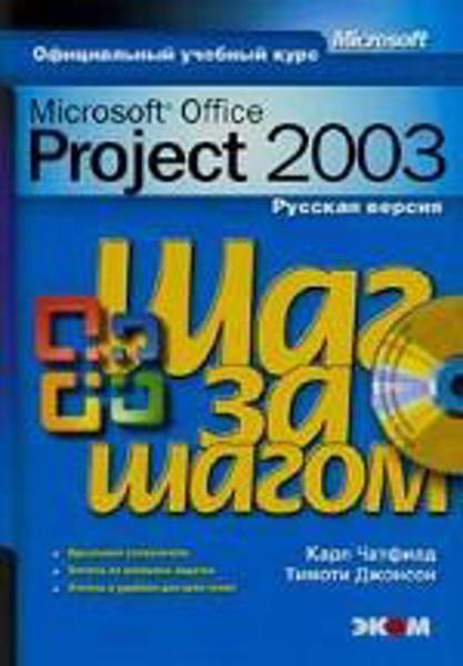 Изображение Office Project 2003 (русская версия)