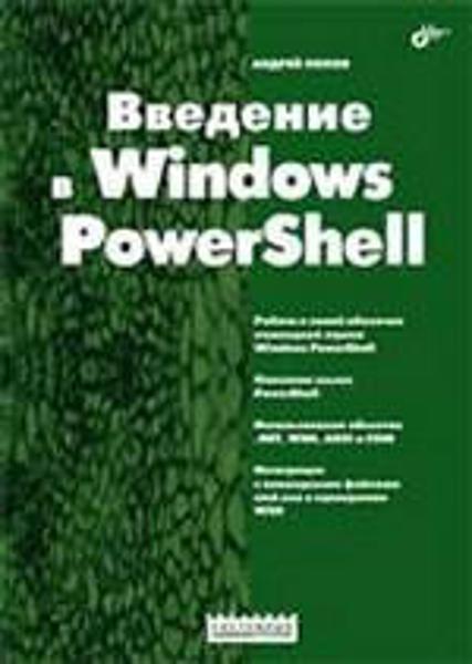 Изображение Введение в Windows PowerShell