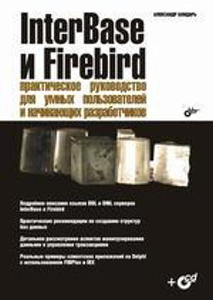 Изображение InterBase и Firebird. Практическое руководство для умных пользователей и начинающих разработчиков