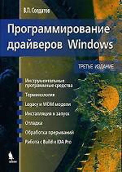 Изображение Программирование драйверов Windows