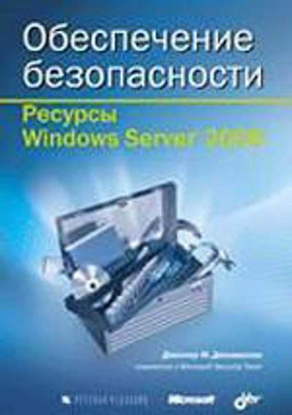 Изображение Ресурсы Windows Server 2008. Обеспечение безопасности