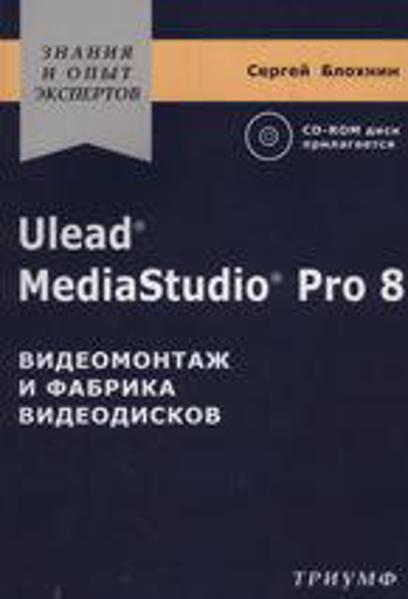 Изображение Ulead Mediastudio Pro 8. Видеомонтаж и фабрика видеодисков
