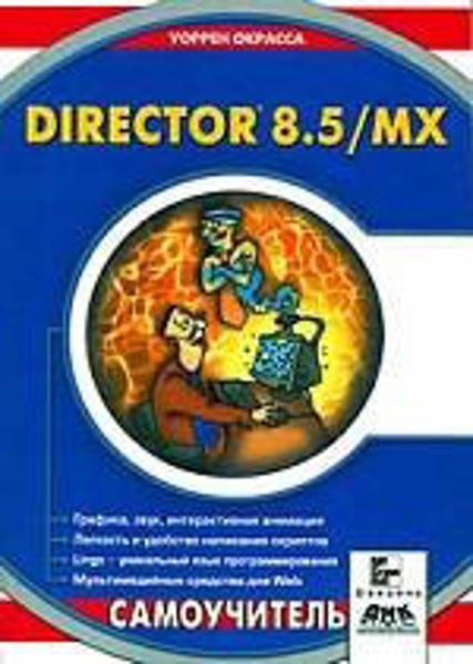 Зображення Director 8. 5/MX. Shockwave Studio