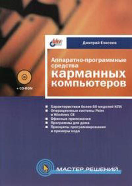 Изображение Аппаратно-программные средства карманных компьютеров