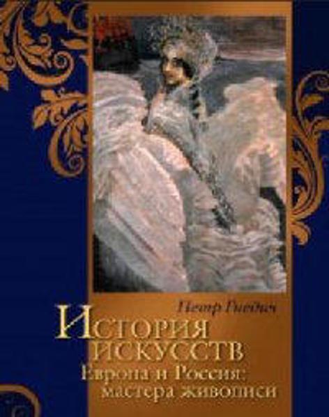 Изображение История искусств. Европа и Россия. Мастера живописи