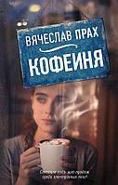 Изображение Кофейня
