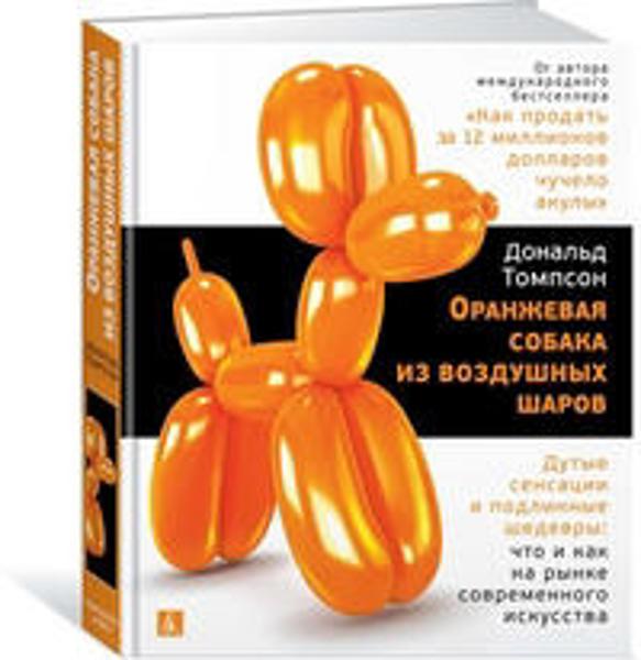 Изображение Оранжевая собака из воздушных шаров. Дутые сенсации и подлинные шедевры