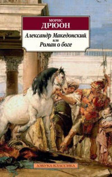 Изображение Александр Македонский, или Роман о боге