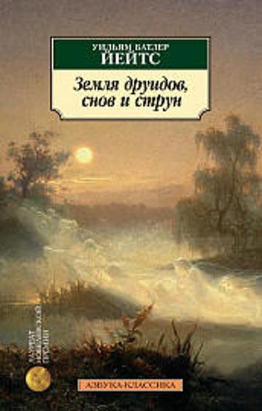 Изображение Земля друидов, снов и струн