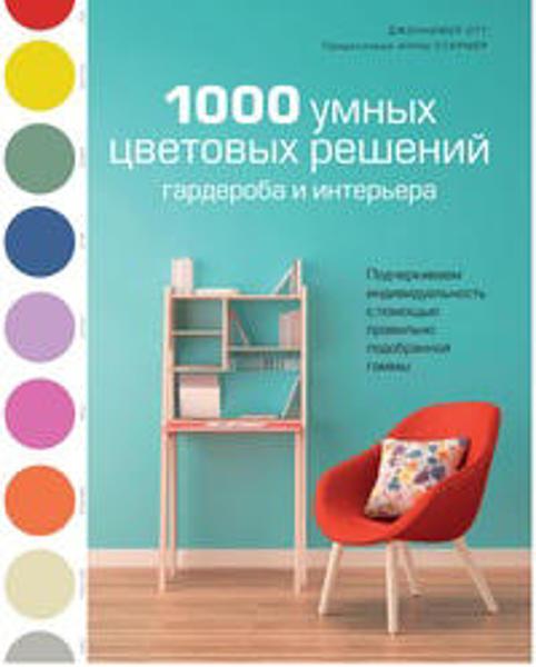 Изображение 1000 умных цветовых решений гардероба и интерьера