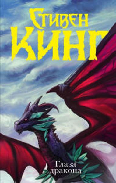 Изображение Глаза дракона