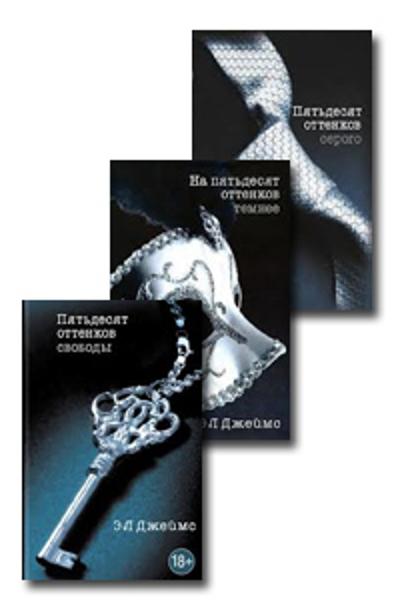 Зображення Комплект из 3 книг. Пятьдесят оттенков серого. На пятьдесят оттенков темнее. Пятьдесят оттенков свободы.