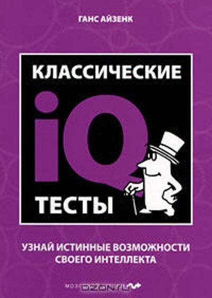 Изображение Классические IQ тесты