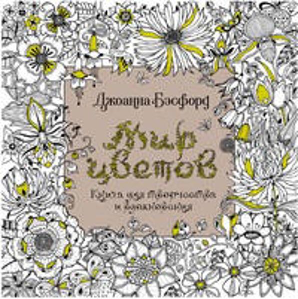 Изображение Мир цветов. Книга для творчества и вдохновения