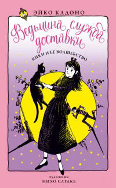 Изображение Ведьмина служба доставки. Книга 5. Кики и её волшебство