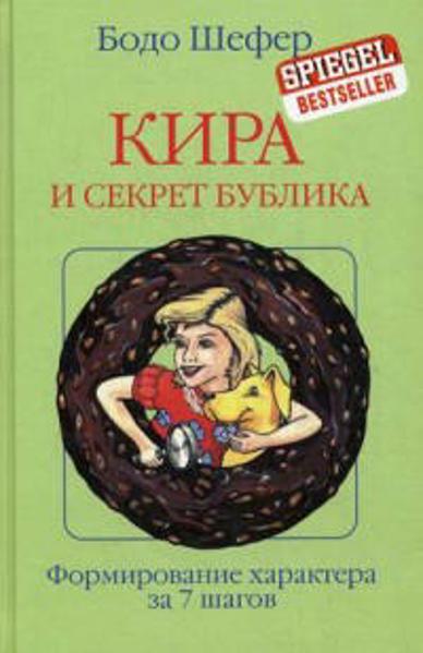 Изображение Кира и секрет бублика. Формирование характера за 7 шагов