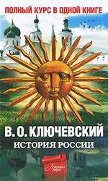 Зображення История России. Полный курс в одной книге