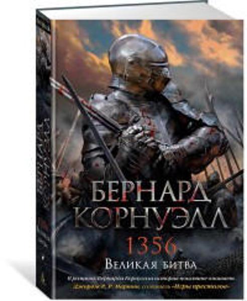 Изображение 1356. Великая битва