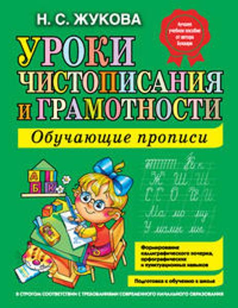 Изображение Уроки чистописания и грамотности. Обучающие прописи (мягкая обложка)