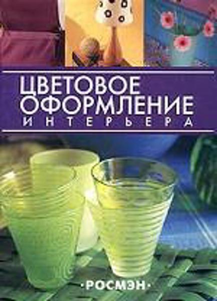 Изображение Цветовое оформление интерьера (уценка, витринный экземпляр)
