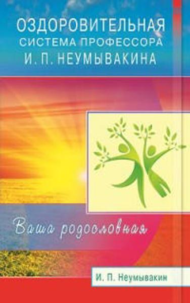 Изображение Оздоровительная система профессора И.П. Неумывакина. Ваша родословная