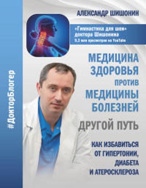 Изображение Медицина здоровья против медицины болезней: другой путь. Как избавиться от гипертонии, диабета и атеросклероза