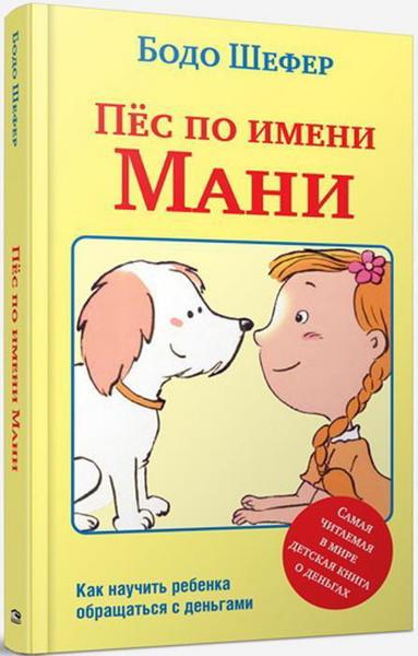 Изображение Пес по имени Мани. Как научить ребенка обращаться с деньгами