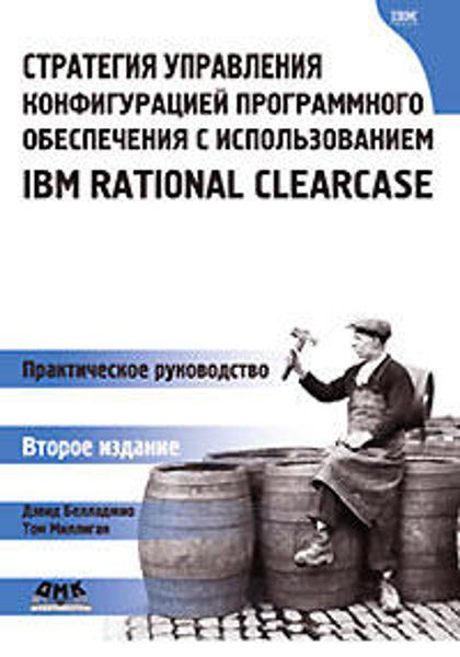 Изображение Стратегия управления конфигурацией программного обеспечения IBM Rational Clearcase