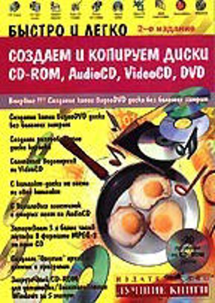 Изображение Быстро и легко создаем и копируем диски CD, AudioCD, VideoCD, DVD (+CD)