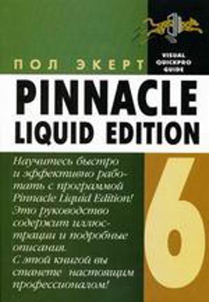 Изображение Pinnacle Liquid Edition 6 для Windows