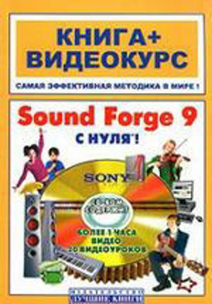 Зображення Sound Forge 9 с нуля!. Книга + Видеокурс